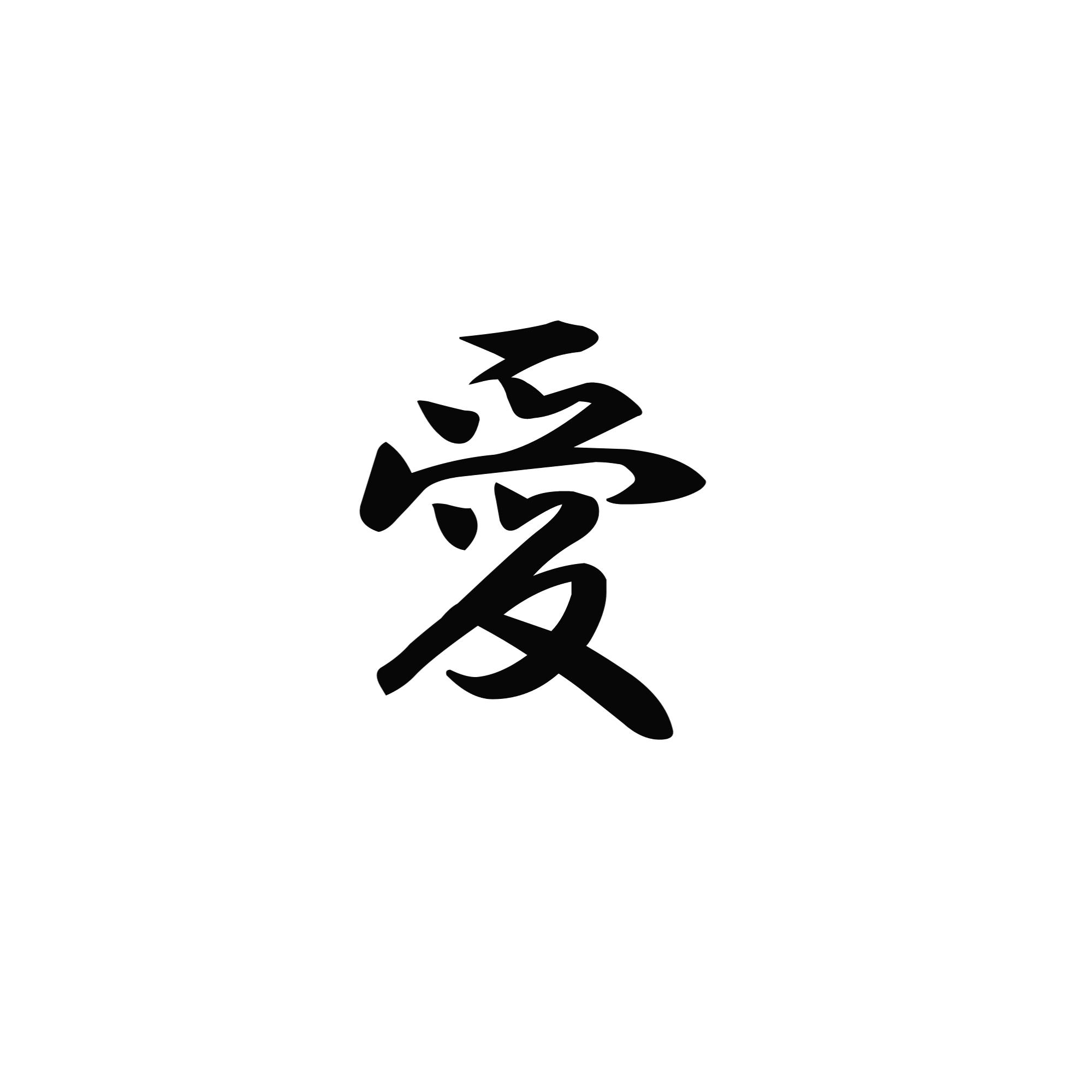 Kanjioops kanji love love buycottarizona Images